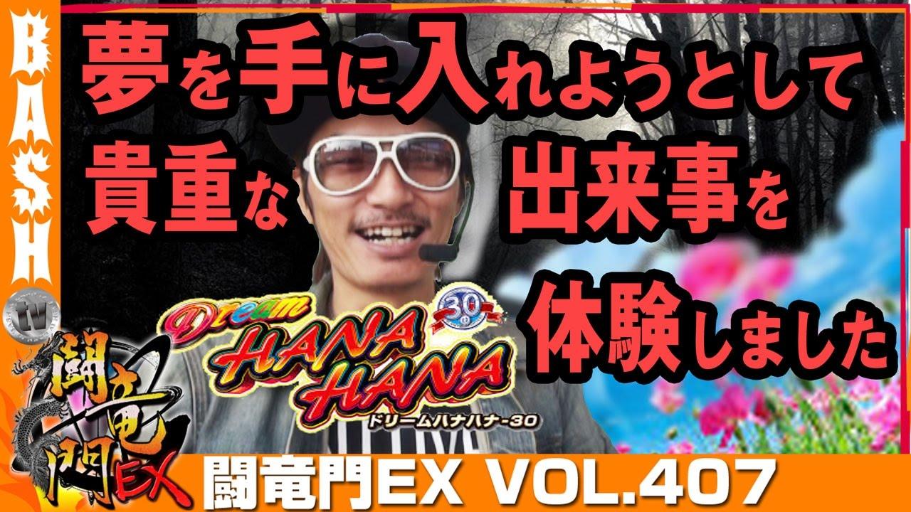 闘竜門EX vol.407《メガコンコルド1020豊田インター店》チェリ男