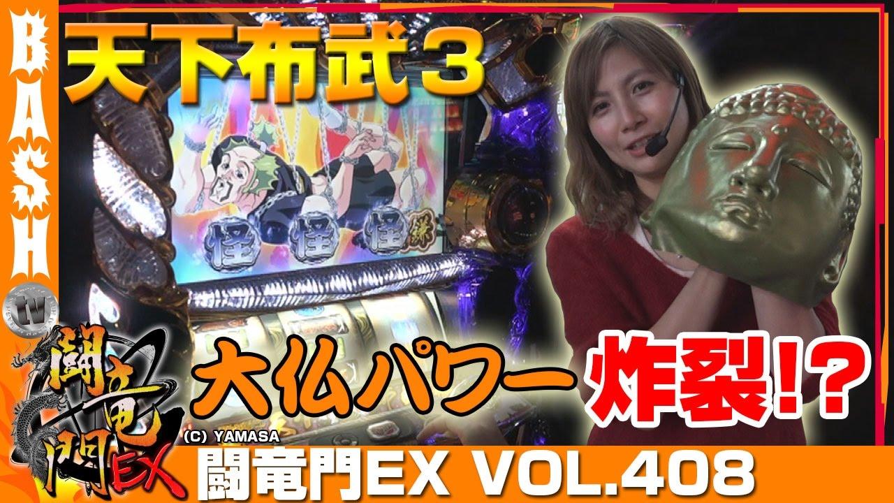 闘竜門EX vol.408《グランパ中野》Mami☆
