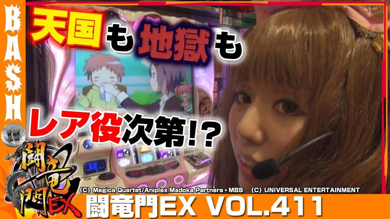 闘竜門EX vol.411《パチンコ弘城東口店》まりる☆