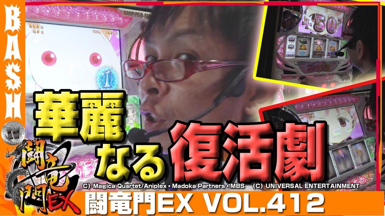 闘竜門EX vol.412《スロット123梶取店》さわっち