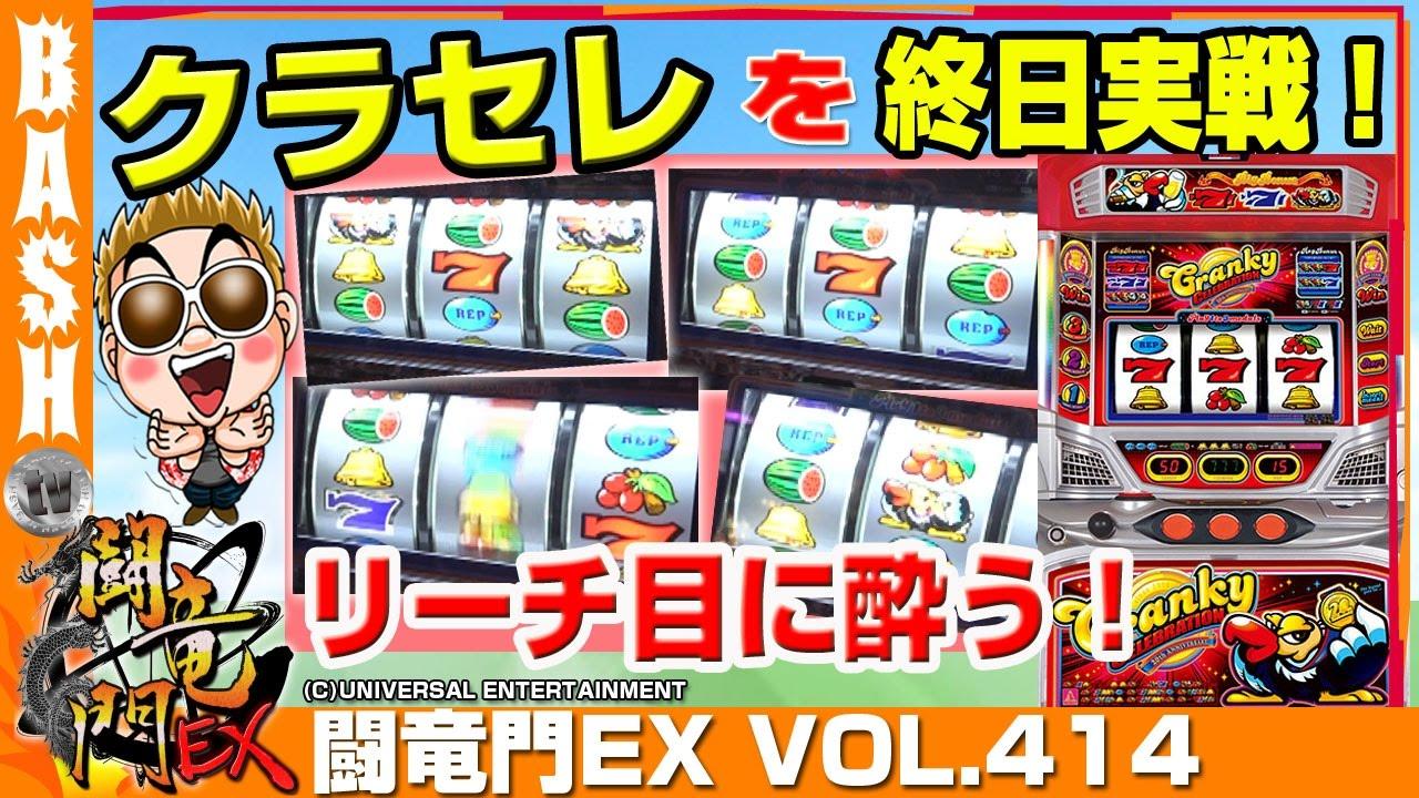 闘竜門EX vol.414《パラッツォ三郷中央店》クワーマン