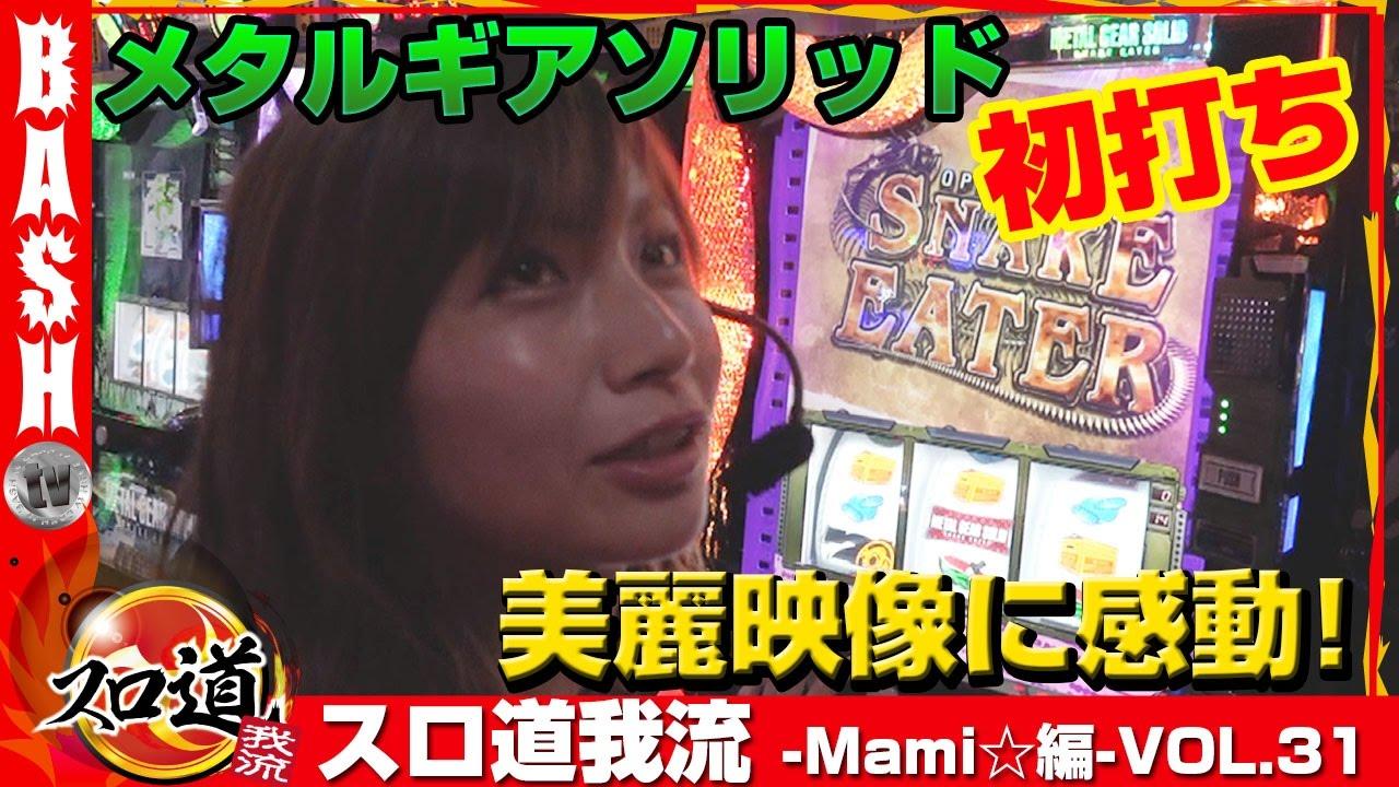 スロ道我流 -Mami☆編- vol.31《グランパ中野》