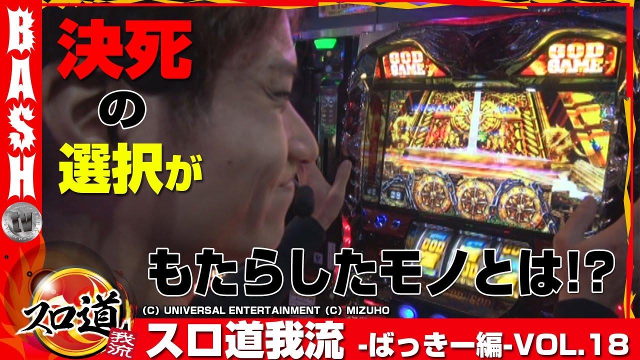 スロ道我流 -ばっきー編- vol.18《大阪ホールという名のパチスロ店》