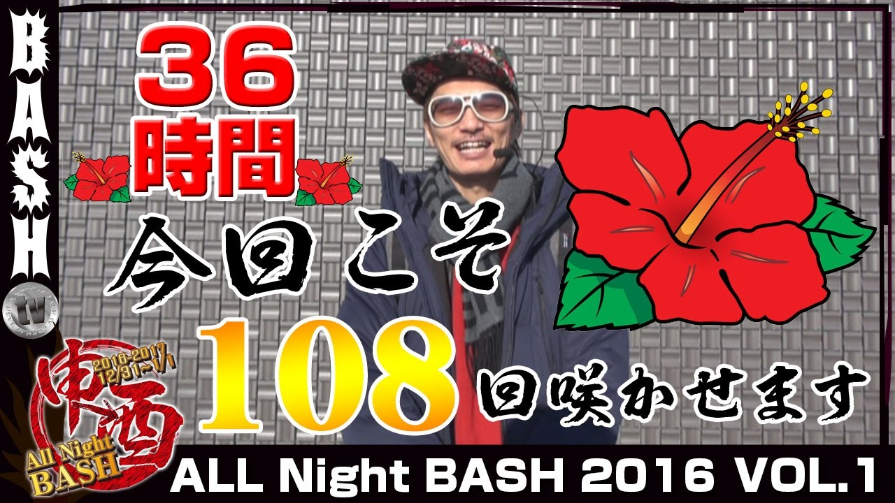 ALL NIGHT BASH 2016 vol.1《WING桑名店》チェリ男