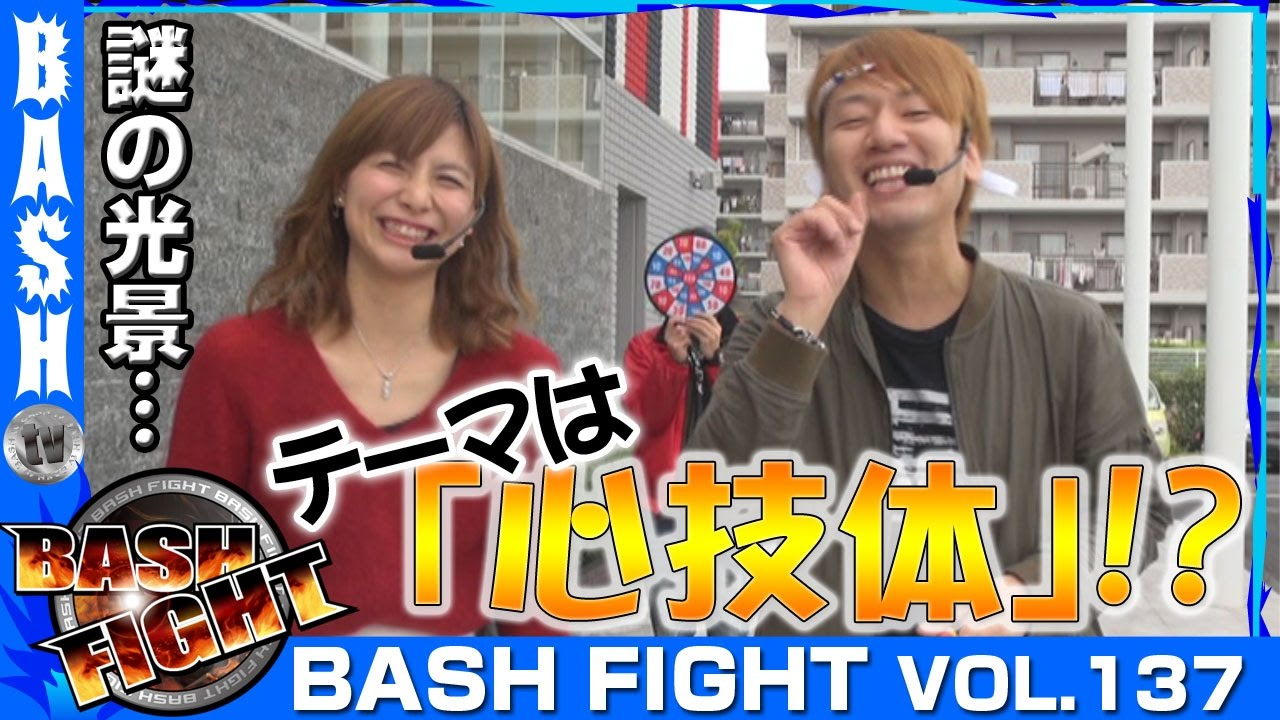 BASH FIGHT 137《オーギヤ江南店》浪漫℃&Mami☆