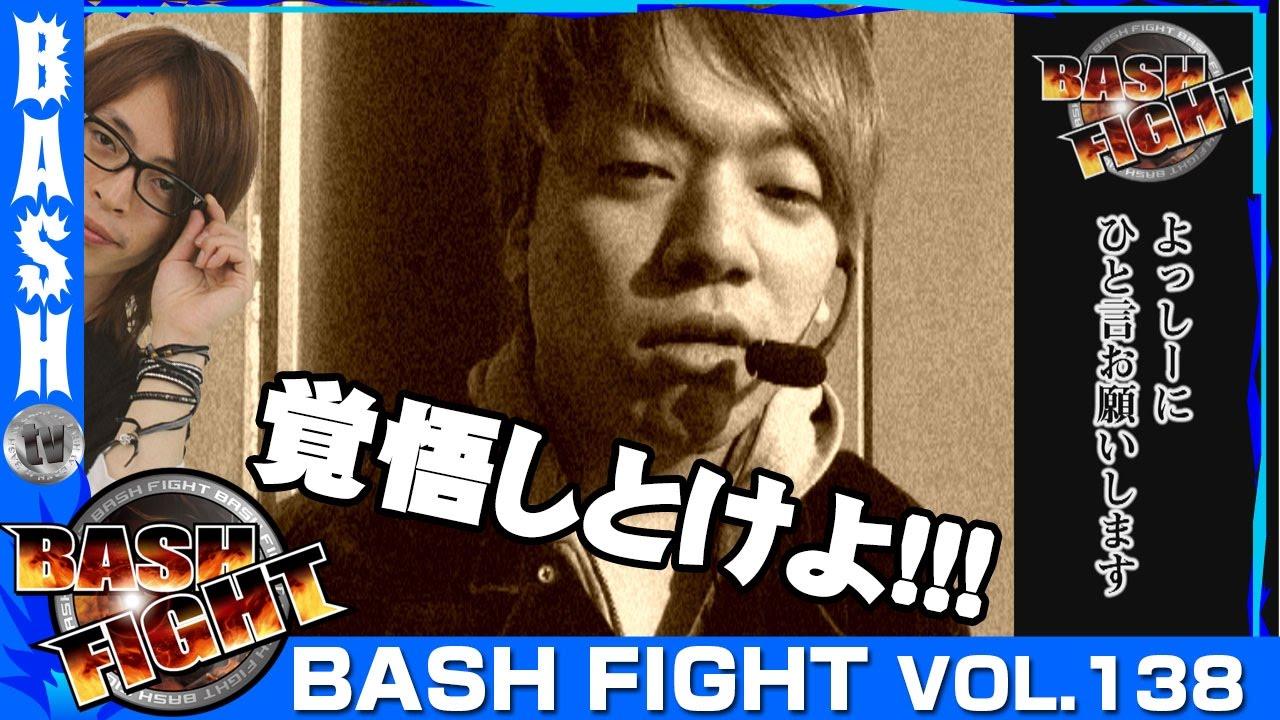 BASH FIGHT 138《オーギヤ彦根店》よっしー&浪漫℃