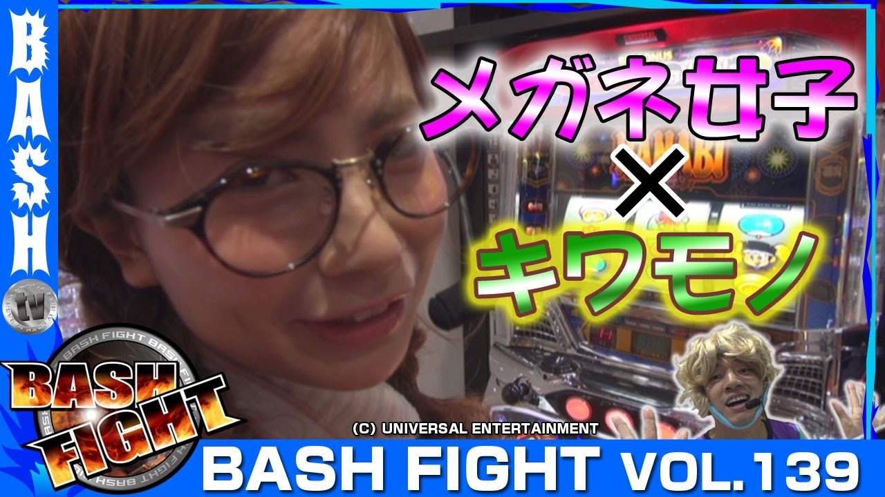 BASH FIGHT 139《オーギヤ豊川蔵子店》浪漫℃&Mami☆