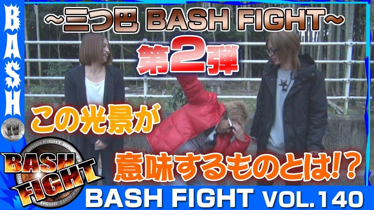 BASH FIGHT 140-特別編-《WING松阪南店》よっしー&楓☆&クワ-マン