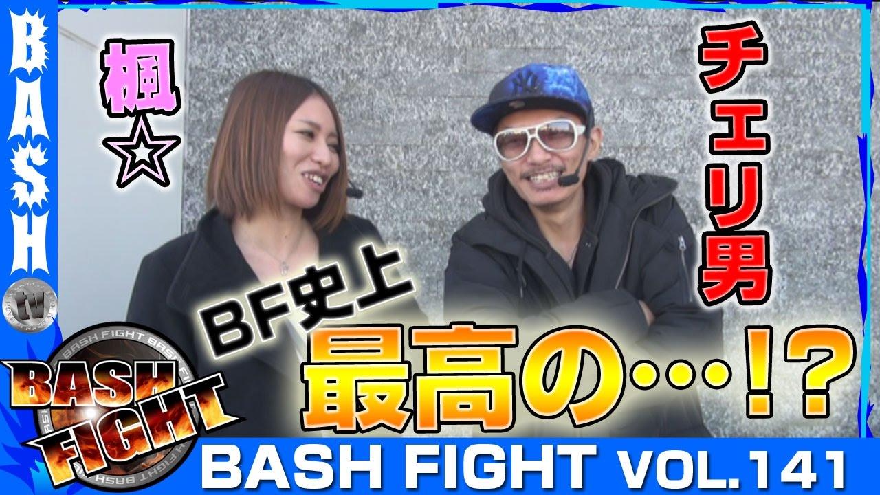 BASH FIGHT 141《オーギヤ江南店》チェリ男&楓☆