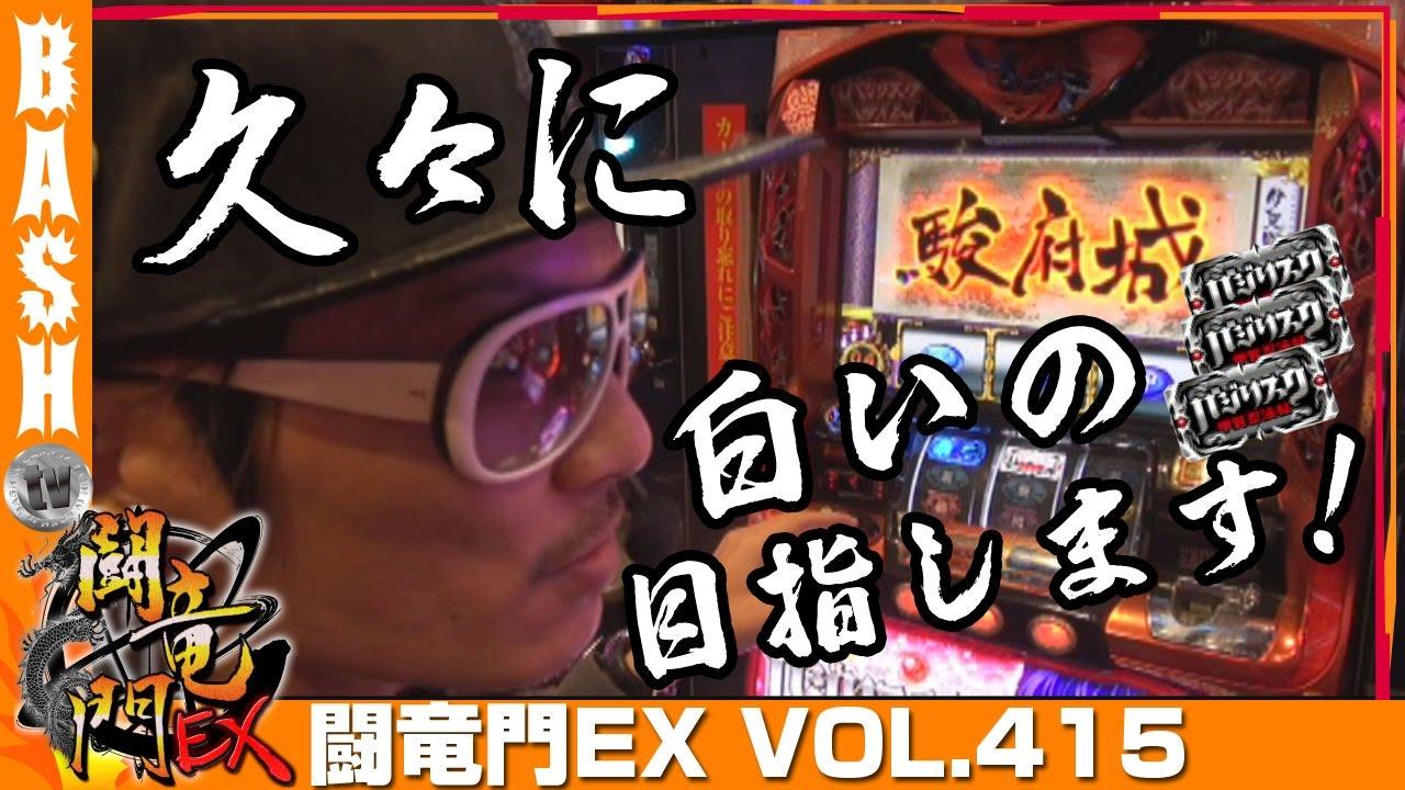 闘竜門EX vol.415《123+N和歌山本店》チェリ男