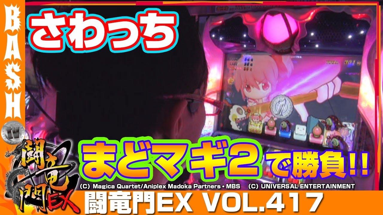 闘竜門EX vol.417《AQUAS》さわっち