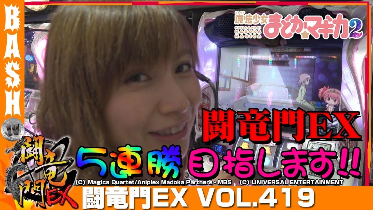 闘竜門EX vol.419《麗都平塚店》Mami☆