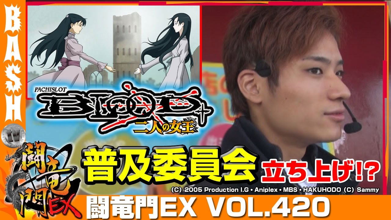 闘竜門EX vol.420《ワイド駒井沢店》ばっきー