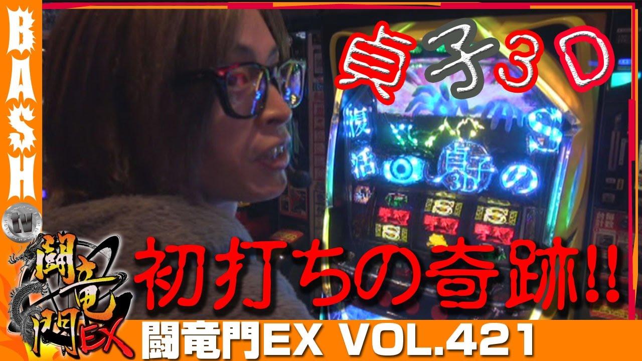 闘竜門EX vol.421《レイトギャップ平和島店》よっしー
