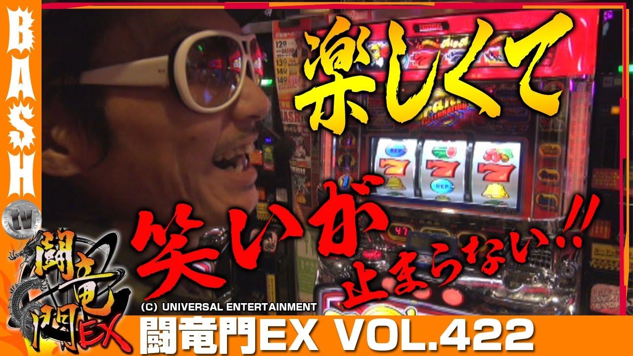 闘竜門EX vol.422《K'ZONE鳳》チェリ男
