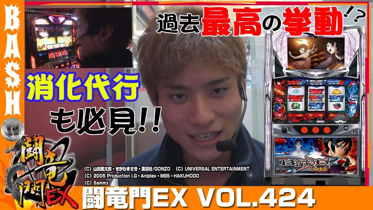 闘竜門EX vol.424《GENESIS》ばっきー