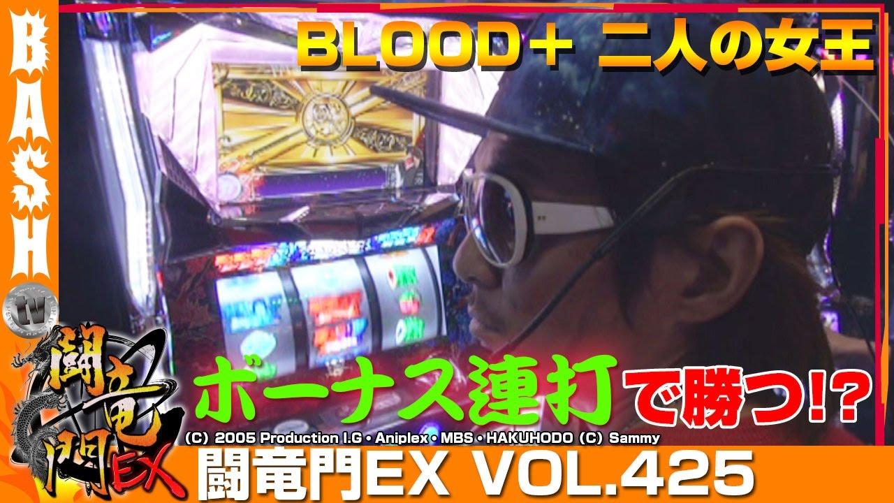 闘竜門EX vol.425《ビックつばめ矢野目店》チェリ男