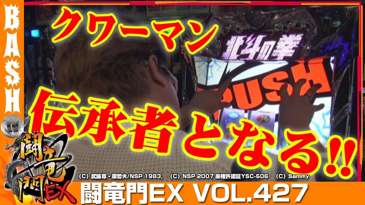 闘竜門EX vol.427 クワーマン《メガガーデン所沢スロット館》