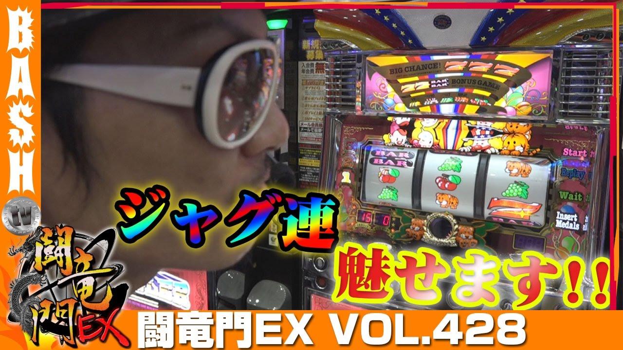 闘竜門EX vol.428《キング塩尻店》チェリ男