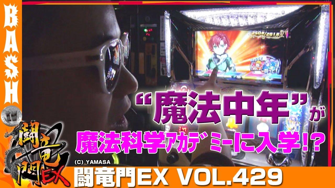 闘竜門EX vol.429《スロットハウス シェラ5》クワーマン