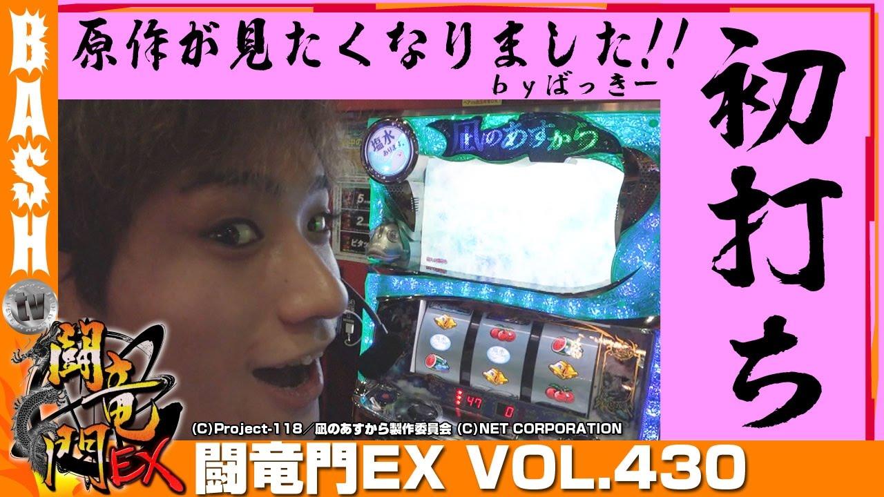 闘竜門EX vol.430《K'ZONE》ばっきー