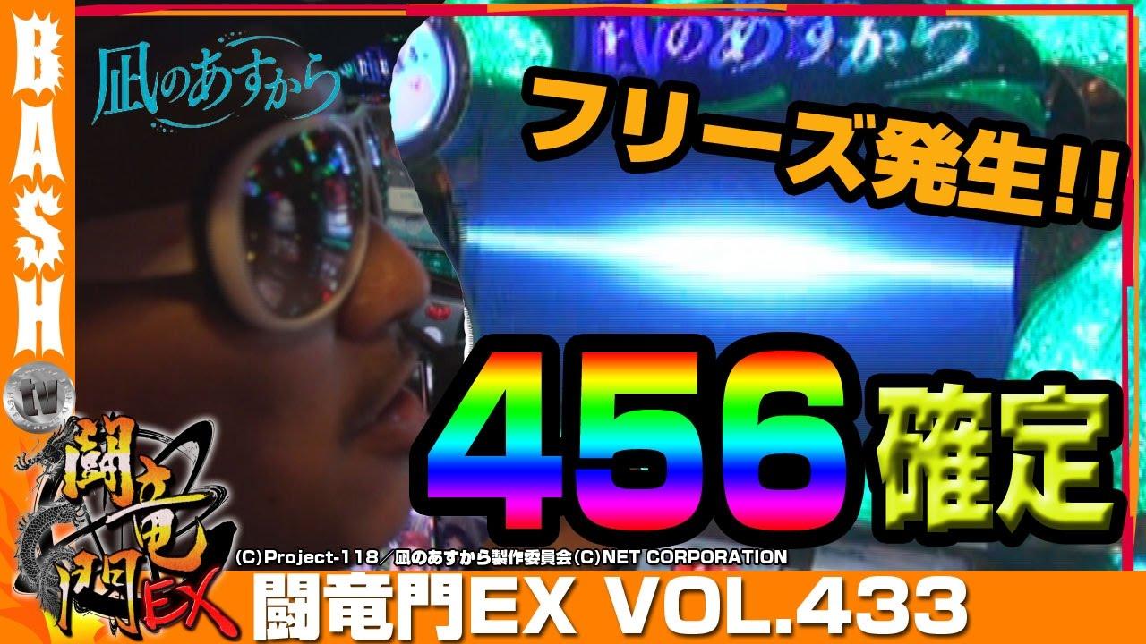 闘竜門EX vol.433 チェリ男《メトログラッチェ尼崎スロット専門店》
