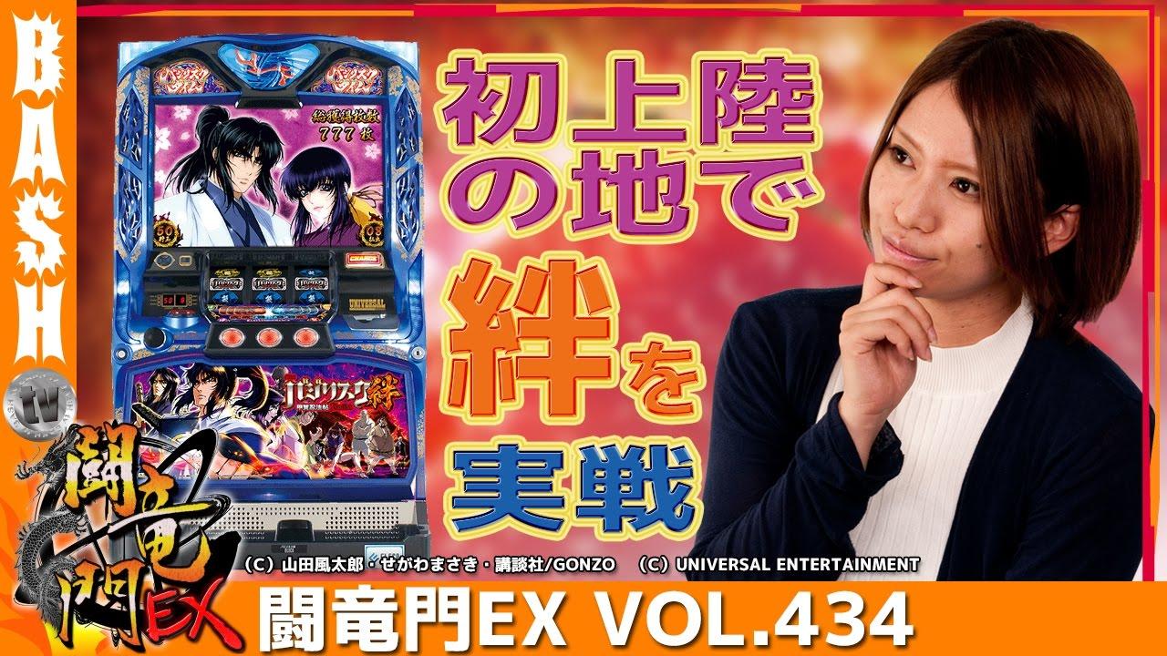 闘竜門EX vol.434《DSGアリーナ》楓☆