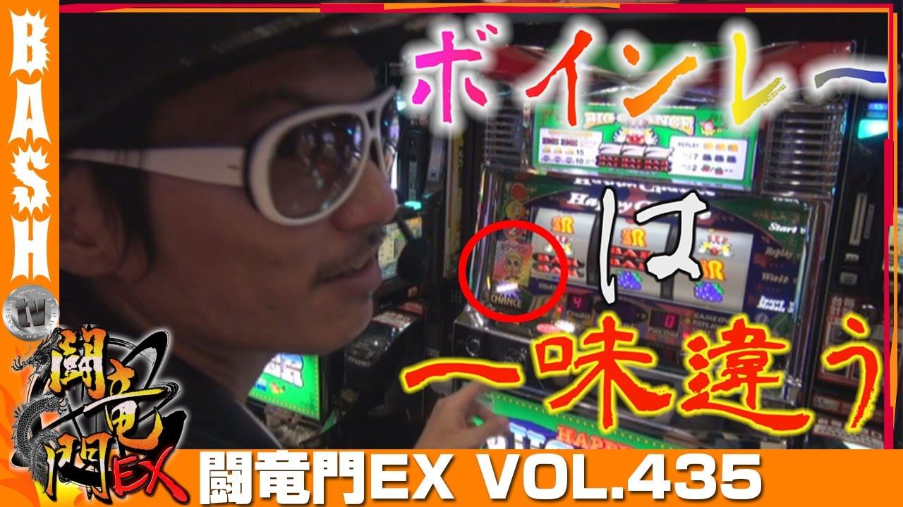 闘竜門EX vol.435《DSG MEGA WORLD》チェリ男