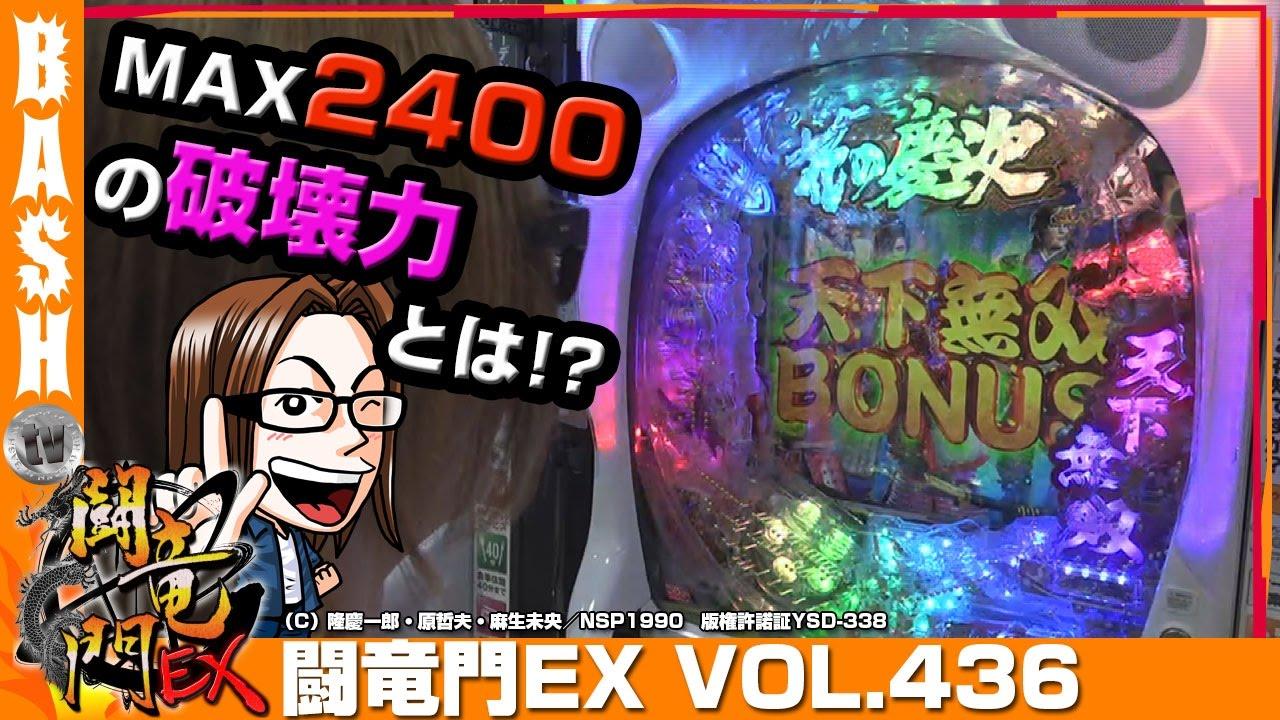 闘竜門EX vol.436《メガガーデン戸塚》よっしー