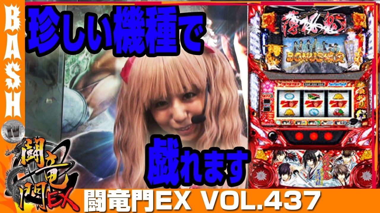 闘竜門EX vol.437《キングコング》まりる☆
