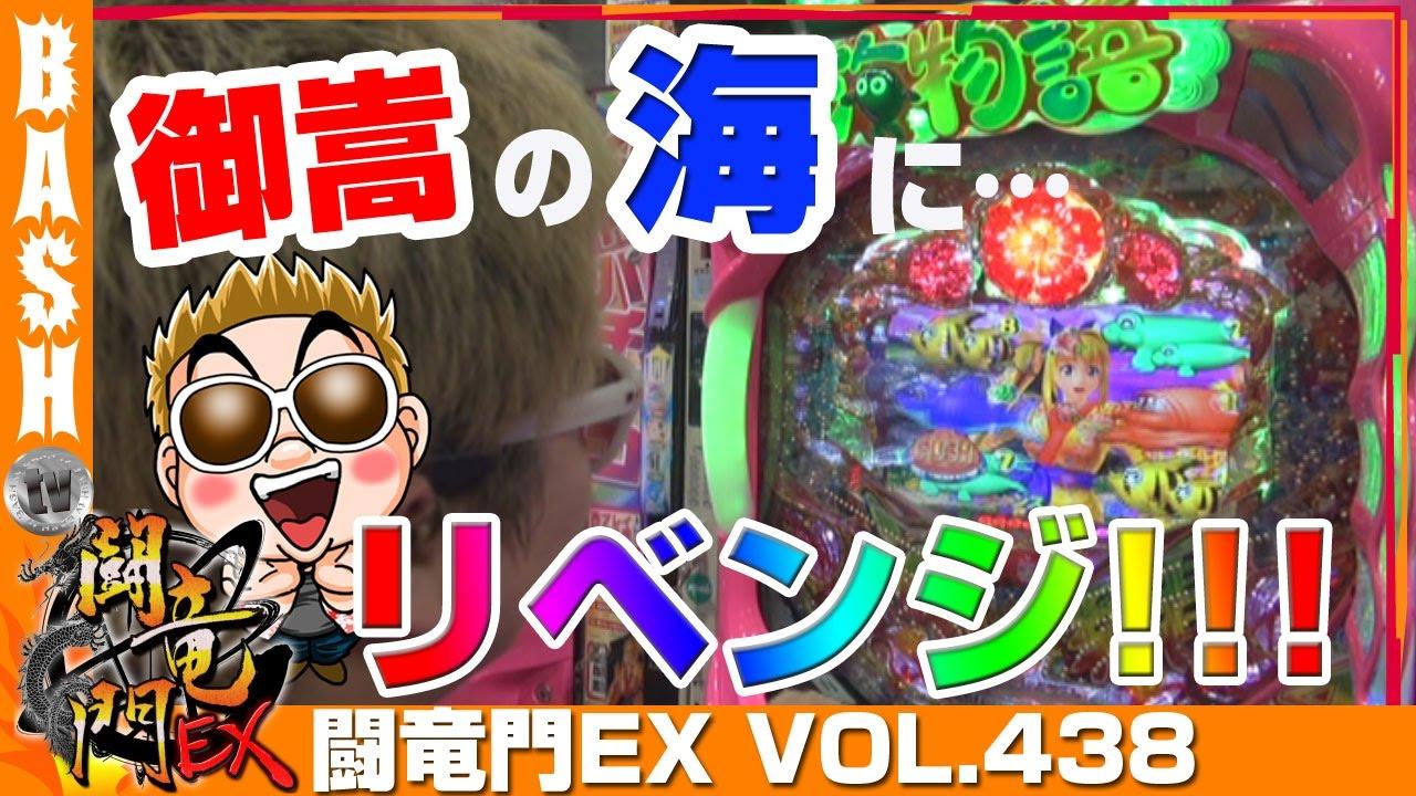闘竜門EX vol.438《WING御嵩店》クワーマン