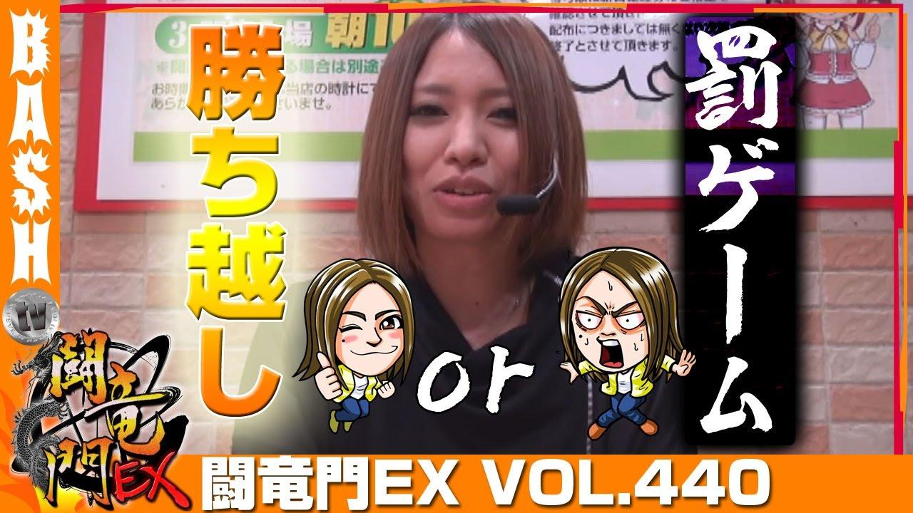 闘竜門EX vol.440《WING橋本店》楓☆