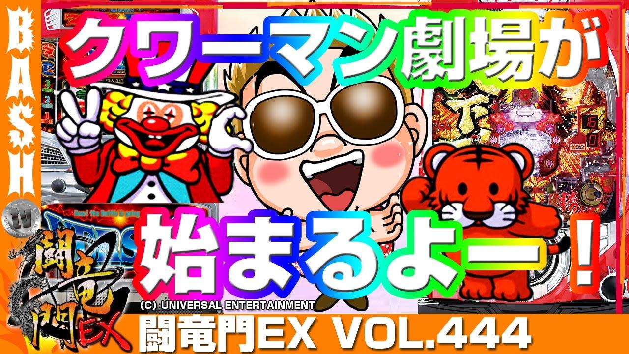 闘竜門EX vol.444《sherra》クワーマン