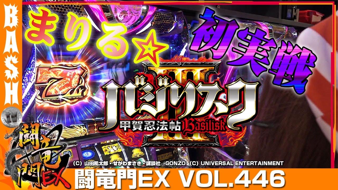 闘竜門EX vol.446《マルハン館林店》まりる☆