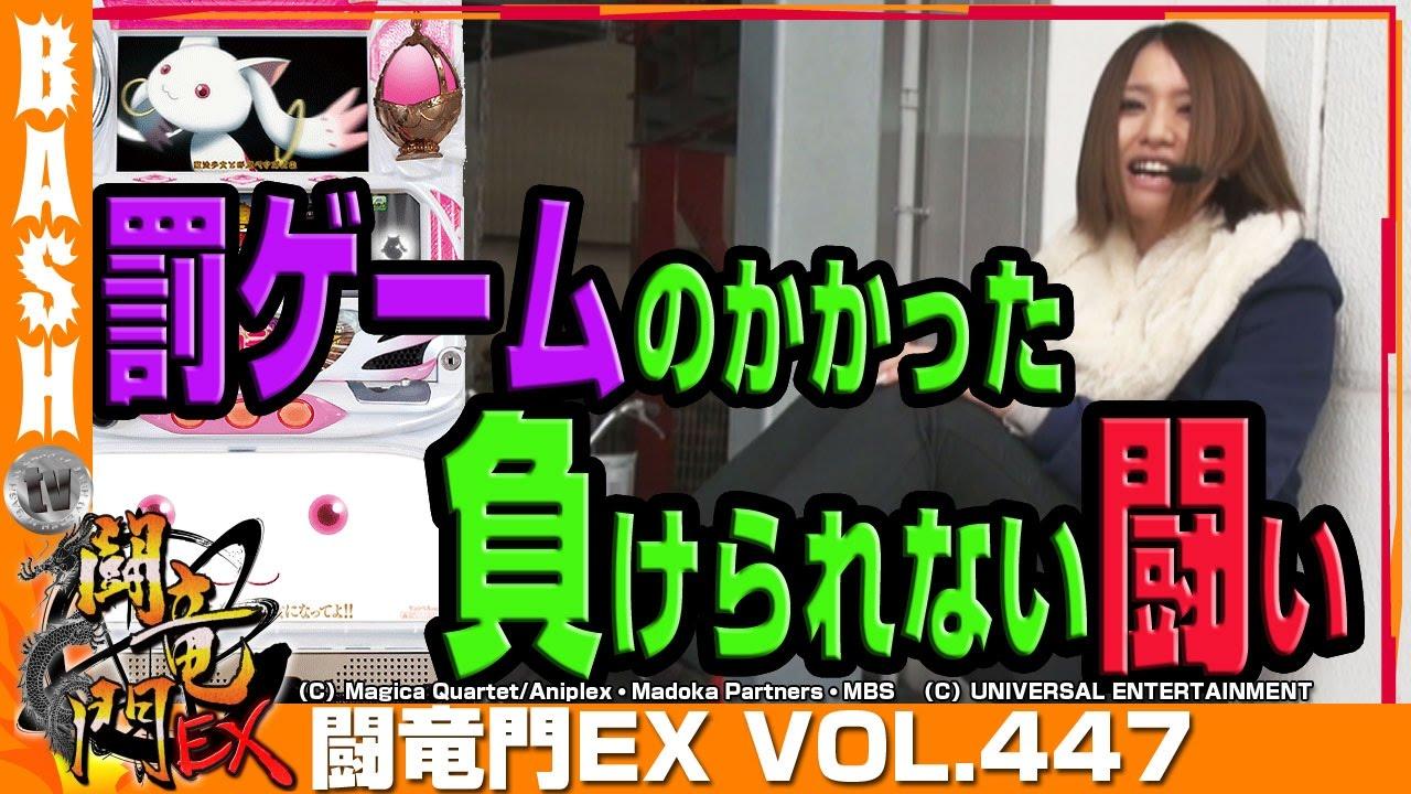 闘竜門EX vol.447《アミューズ豊中店》楓☆