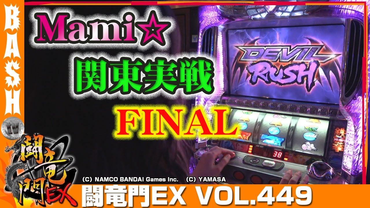 闘竜門EX vol.449《パラッツォ三郷中央店》Mami☆