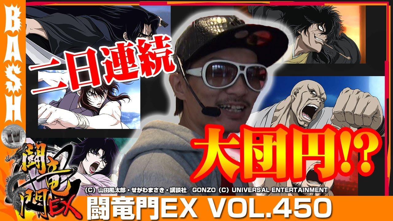 闘竜門EX vol.450《レイトギャップ平和島店》チェリ男