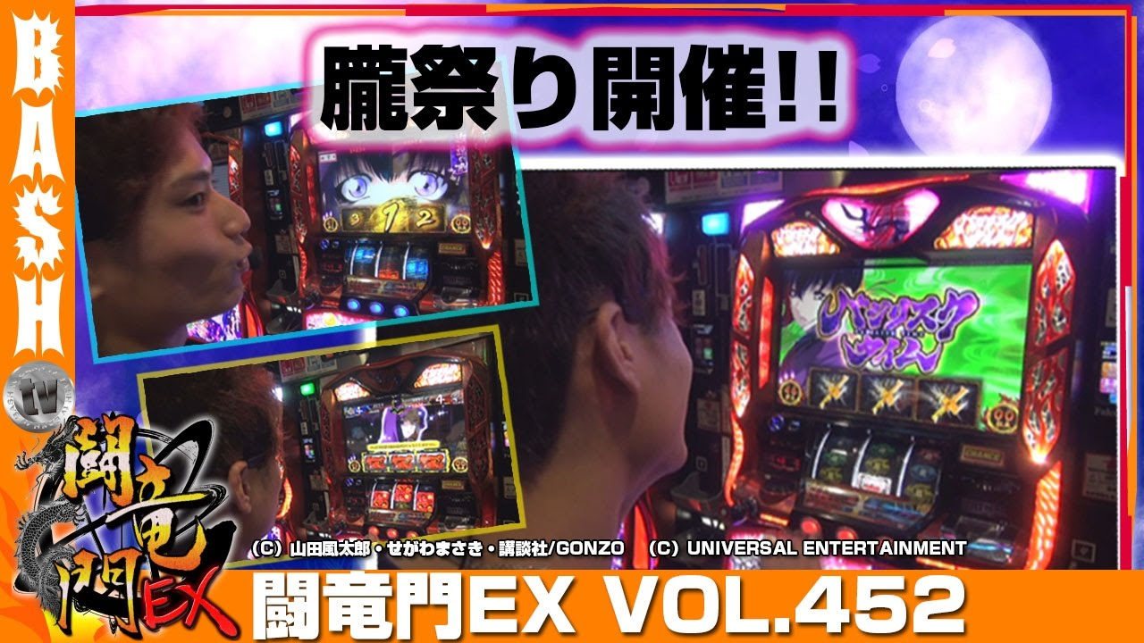 闘竜門EX vol.452《メガガーデン所沢スロット館》ばっきー