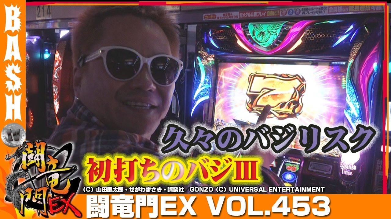 闘竜門EX vol.453《AQUAS》クワーマン