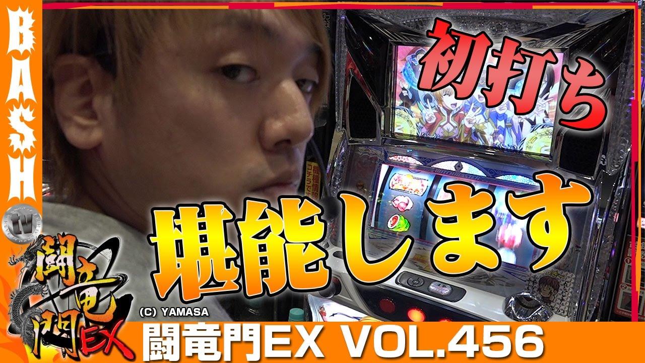闘竜門EX vol.456《麗都荒川沖店》浪漫℃