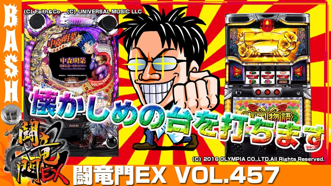 闘竜門EX vol.457《アッシュ郡山》さわっち