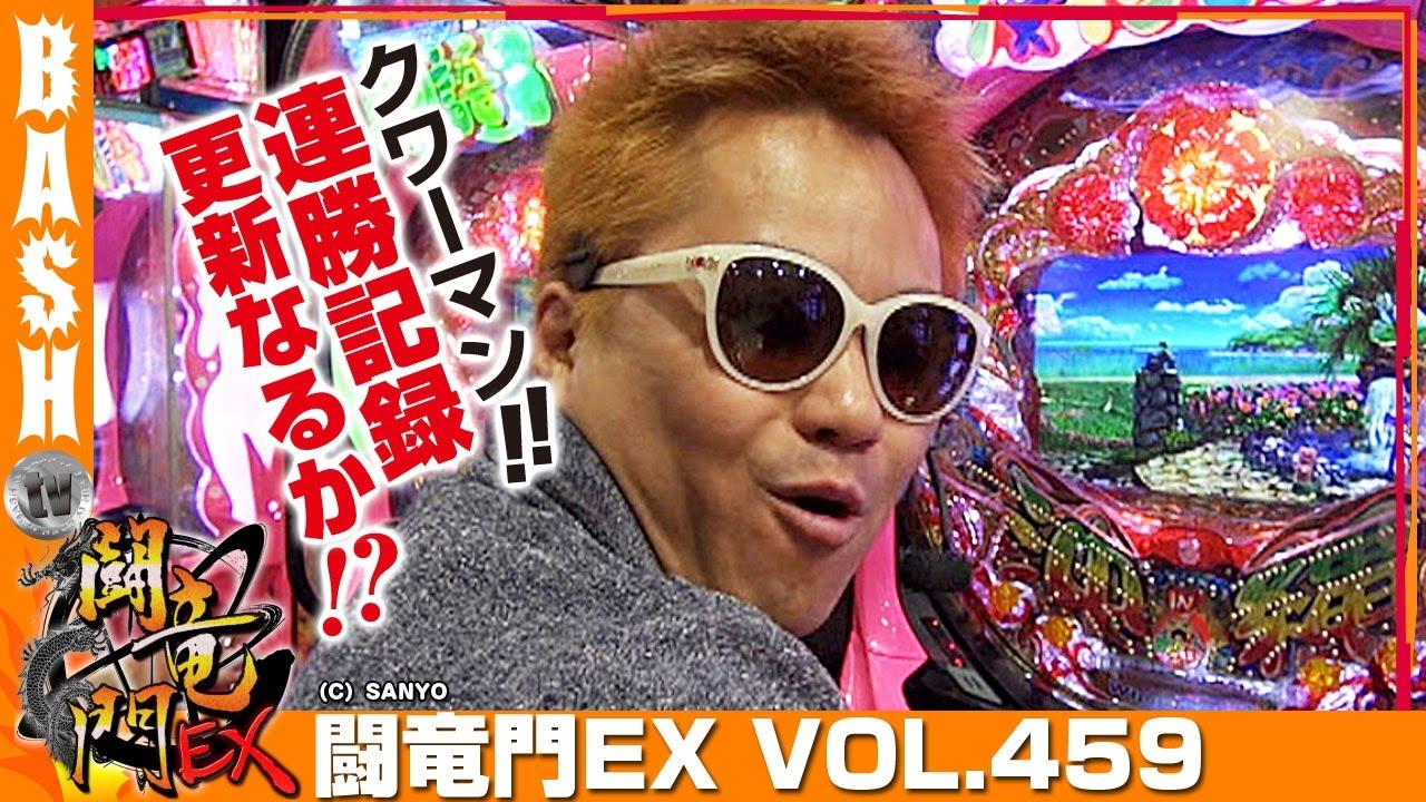 闘竜門EX vol.459《WING橋本店》クワーマン
