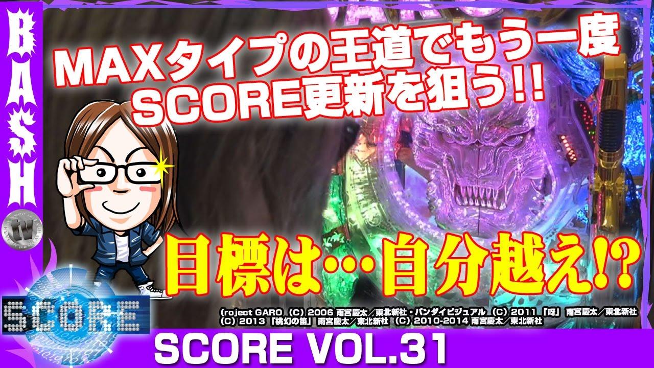 SCORE vol.31《ミッド・ガーデン新発田店》よっしー