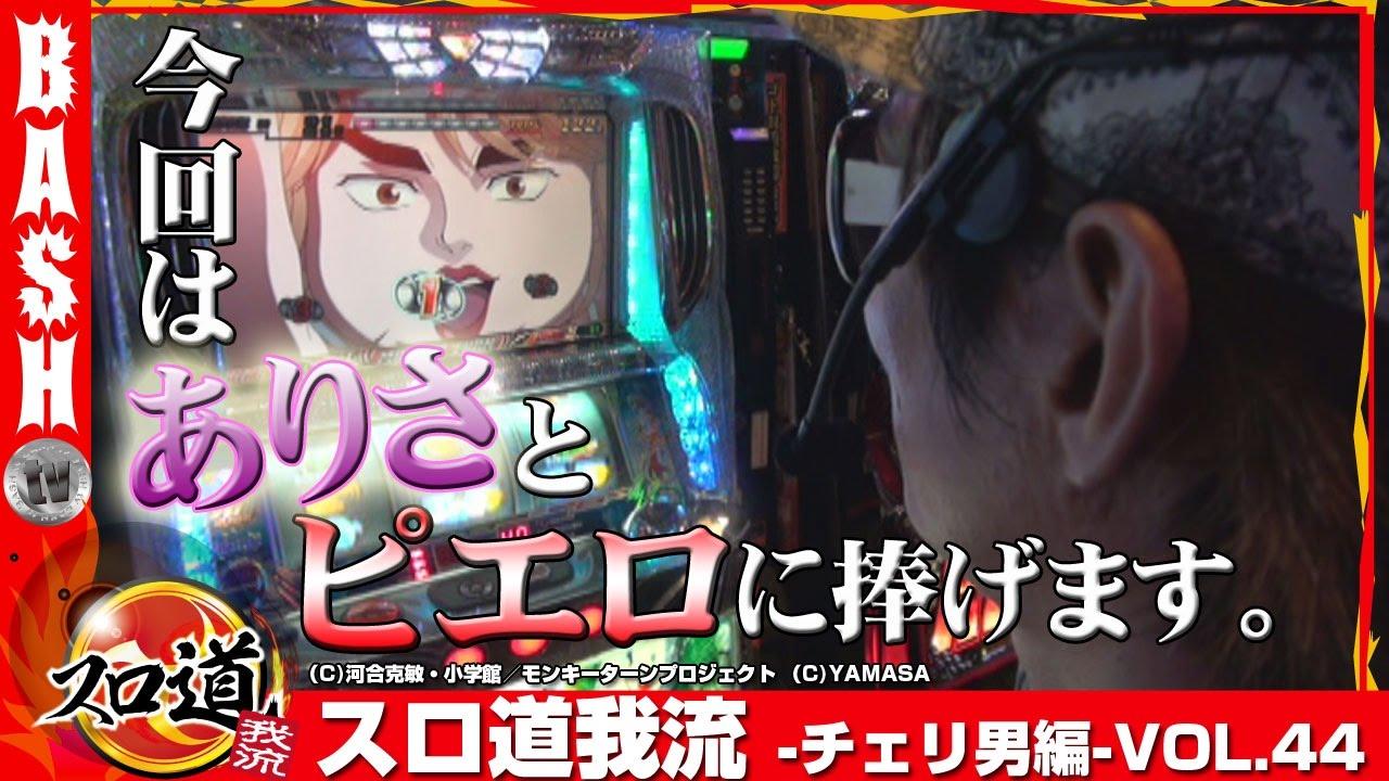 スロ道我流 -チェリ男編- vol.44《大阪ホール メダルOh!!》