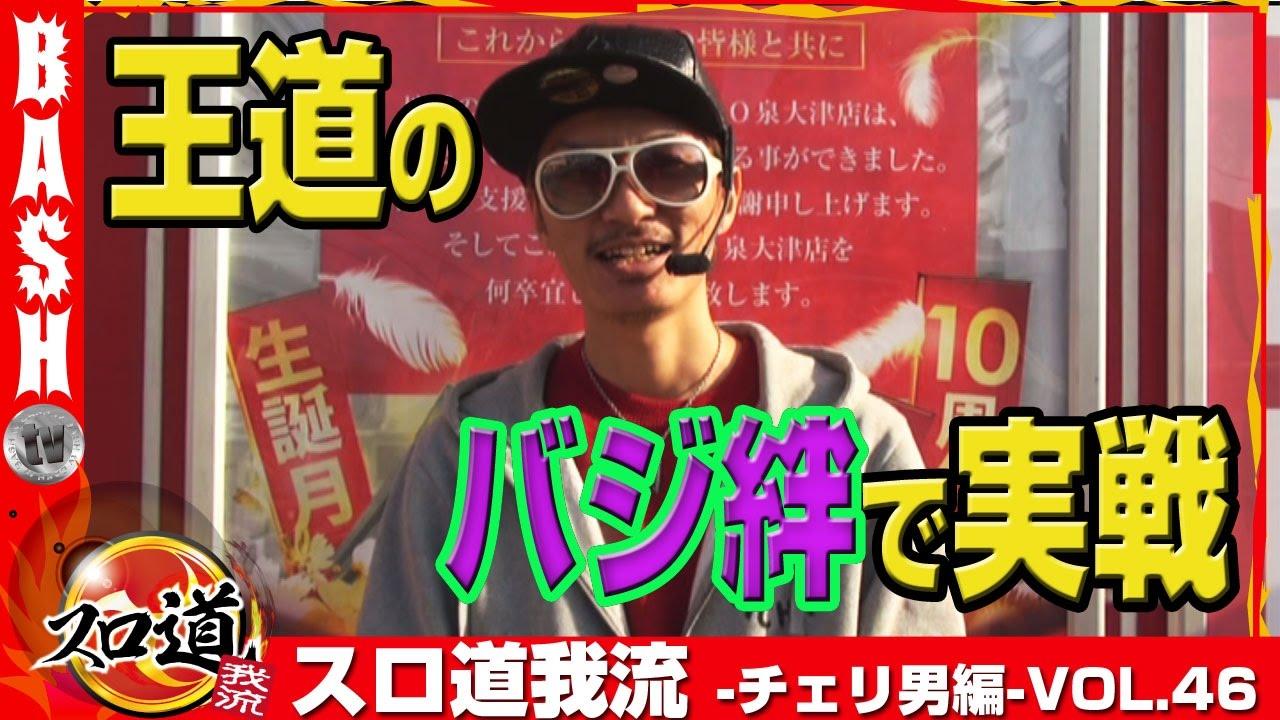スロ道我流 -チェリ男編- vol.46《PAO泉大津店》