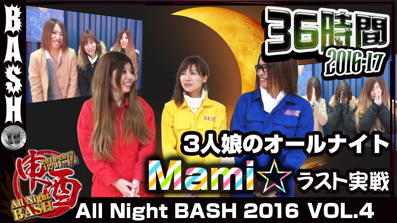 ALL NIGHT BASH 2016 vol.4《WING菰野店》楓☆&まりる☆&Mami☆