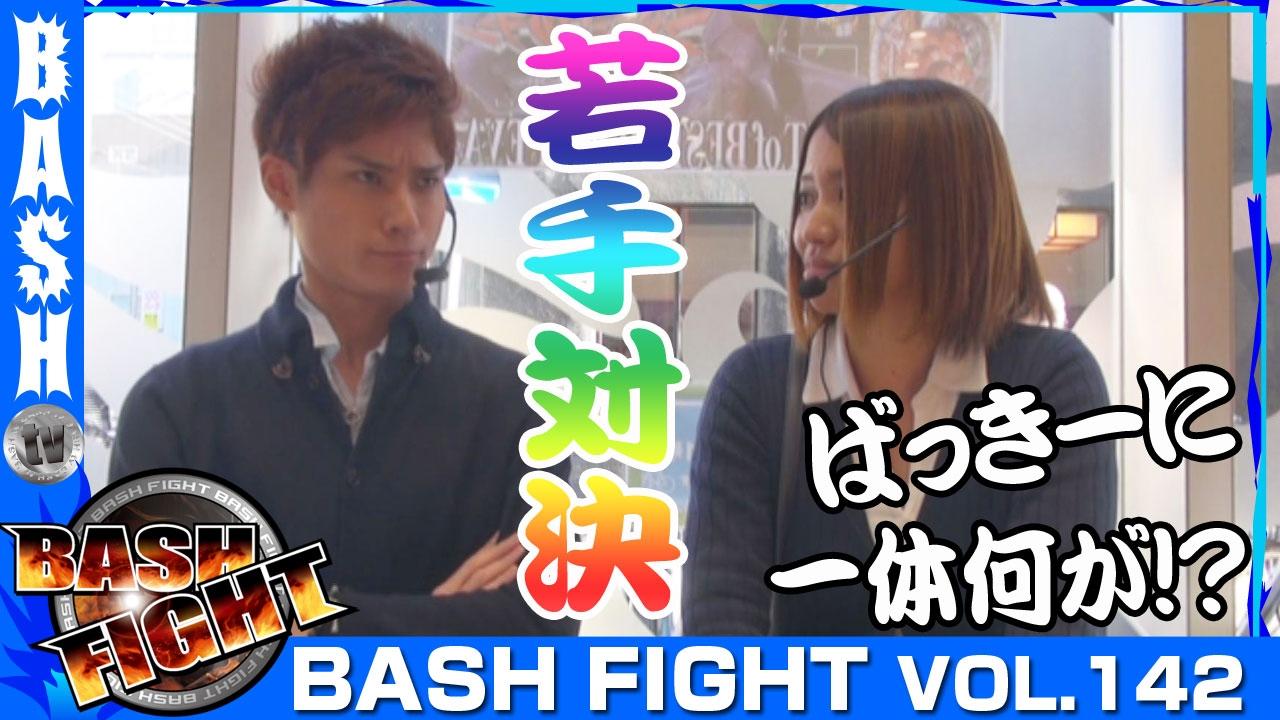 BASH FIGHT 142 ばっきー&楓☆《キング観光サウザンド今池1号店&2号店》