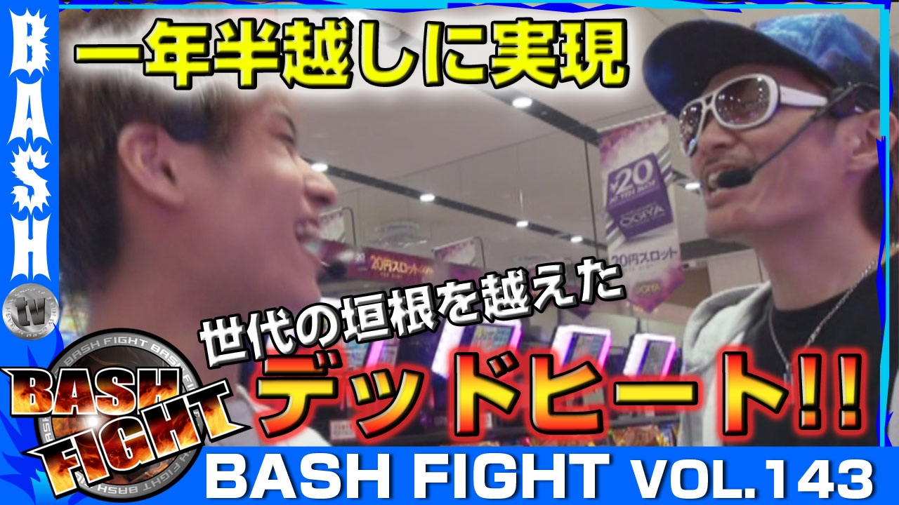 BASH FIGHT 143《オーギヤ豊川蔵子店》チェリ男&ばっきー