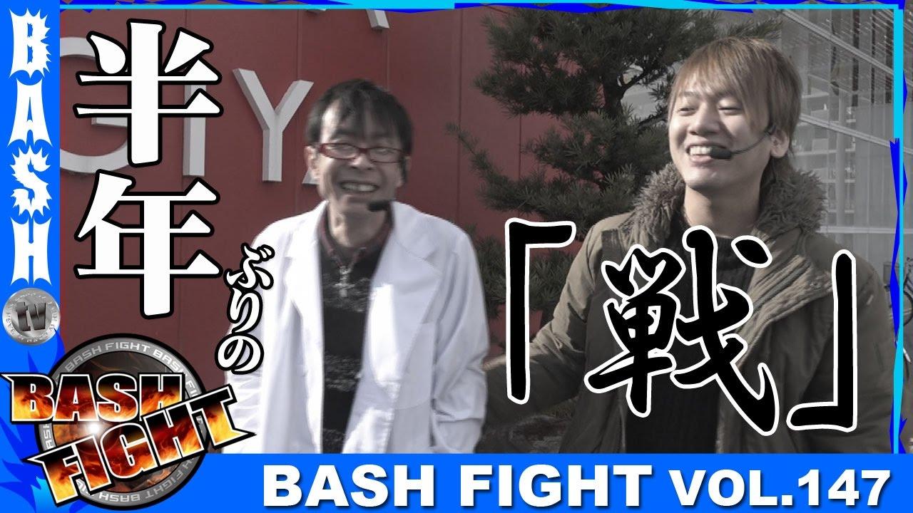 BASH FIGHT 147《オーギヤ江南店》さわっち&浪漫℃