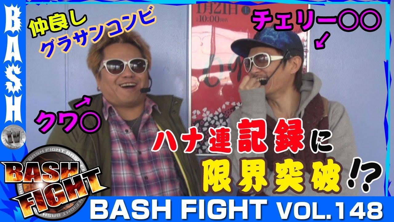 BASH FIGHT 148《オーギヤ彦根店》チェリ男&クワーマン